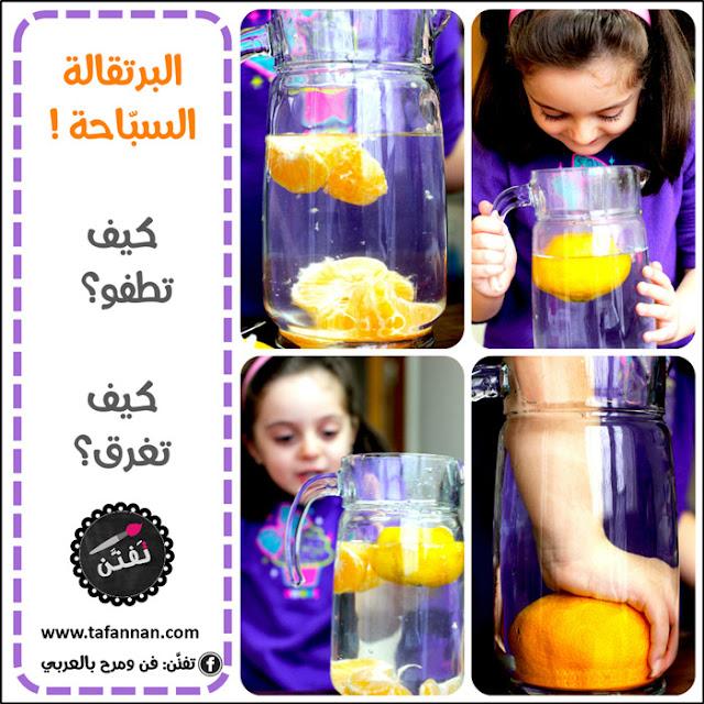 هل تطفو البرتقالة أو تغوص في الماء؟ تجربة علمية للأطفال تفنن في العلوم does orange sink or float? science for kids