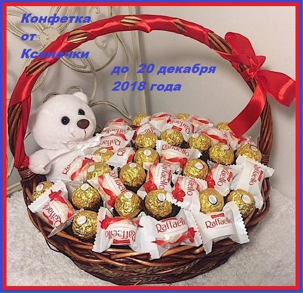 Зимняя конфета от Ксенечки.