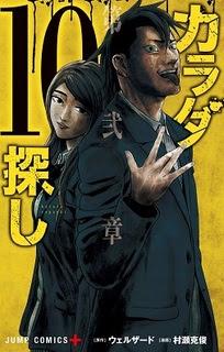 [星野亮] ザ サード 第01-10巻