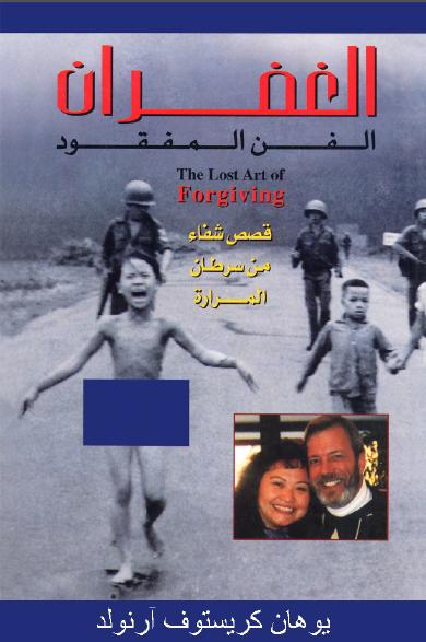كتاب : الغفران الفن المفقود و قصص شفاء من سرطان المرارة - يوهان كريستوف ارنولد