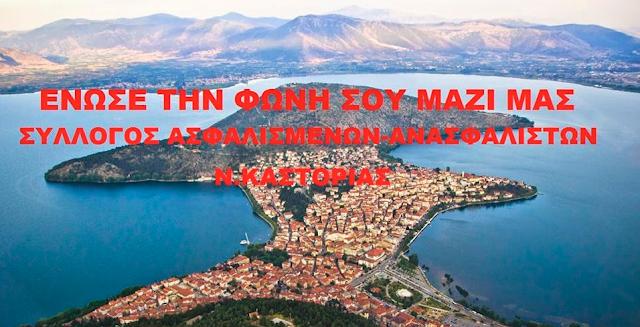 Στην Καστοριά ο Διοικητής του ΟΑΕΕ καλεσμένος του συλλόγου Ασφαλισμένων – Ανασφάλιστων