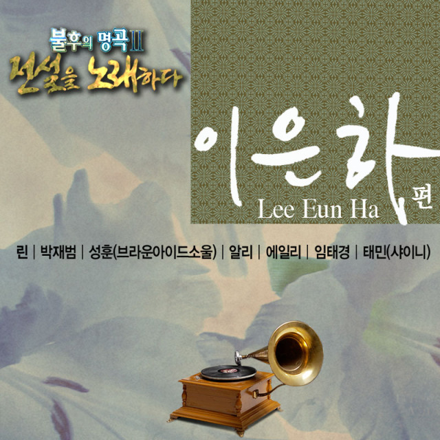 "[Album] VA – Immortal Song 2 Legends Sing ""Lee Eun Ha"""