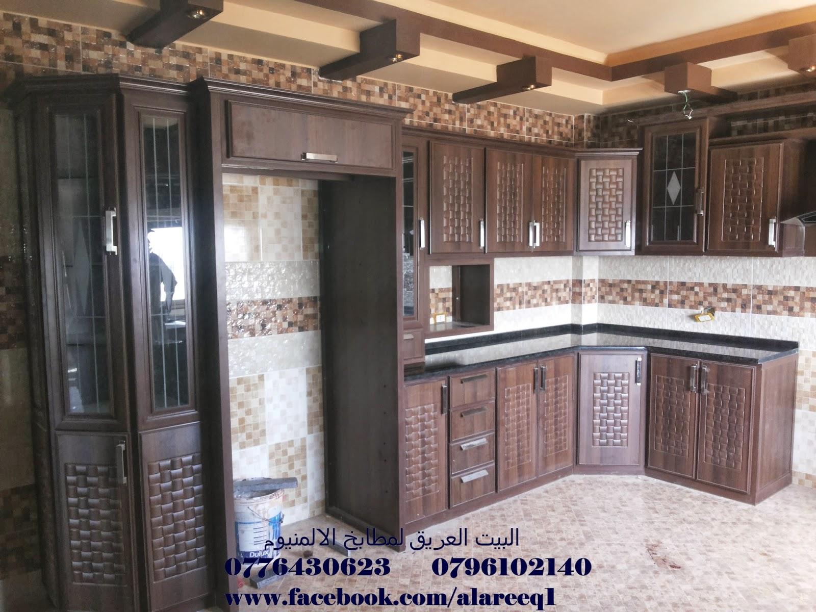 مطبخ المنيوم بلون الخشب درفة دبل ارمادا