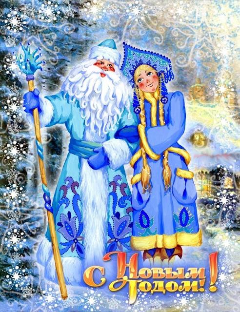 Ded Moroz y Snegúrochka