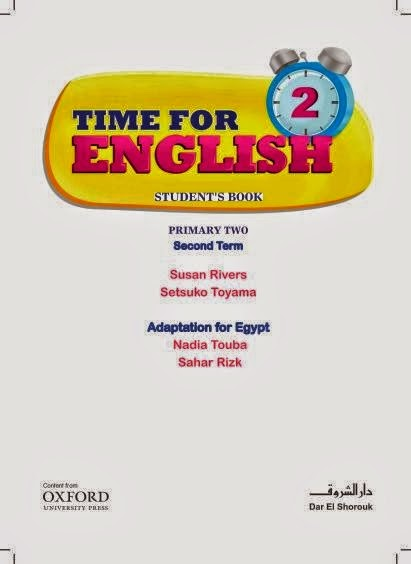 كتاب اللغة الانجليزية للصف الثاني الابتدائي الفصل الدراسي الثاني (2013 - 2014) 2 Time for english
