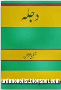 Dajla By Shafiq ur Rehman