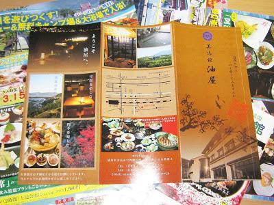 徳島県美馬市にある油屋美馬館のパンフレット