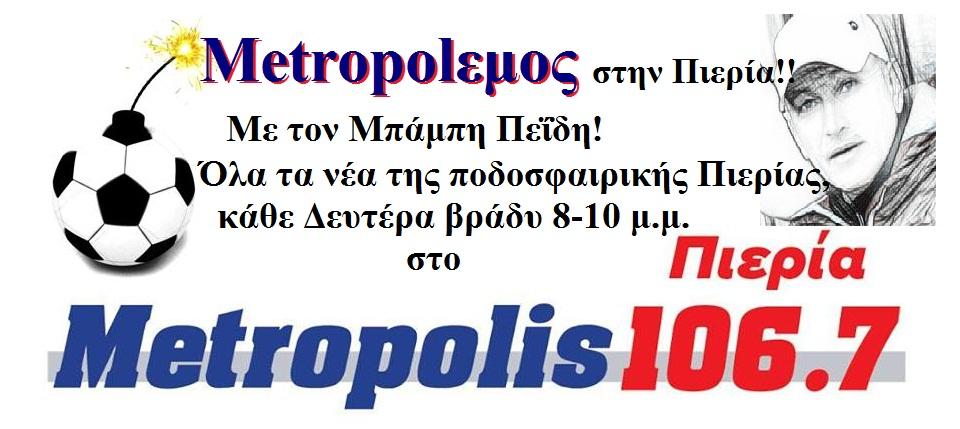 Metropolεμος! Κάθε Δευτέρα βράδυ 8 με 10 στο Metropolis Πιερίας 106.7