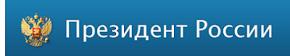 Федеральный закон Об образовании в РФ от 29.12.2012