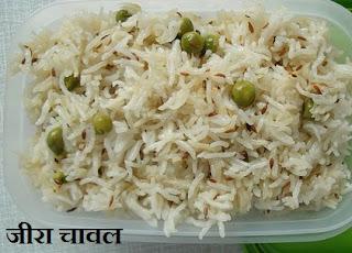 जीरा चावल बनाने की विधि , Jeera Chawal