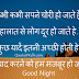 Good Night Miss You Shayari in Hindi Fonts, Good Night Message