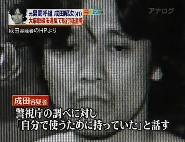 「成田昭次 逮捕」の画像検索結果