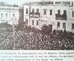 ΠΟΛΙΤΙΚΗ Η ΔΗΜΟΚΡΑΤΙΑ ΤΟΥ 1924