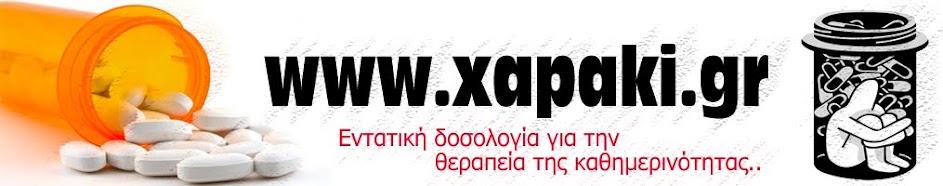 www.xapaki.gr