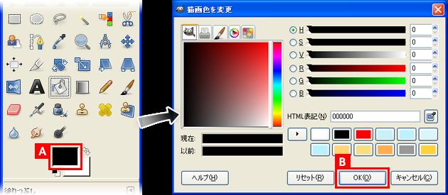 GIMP2の使い方 | 基本的な使い方③