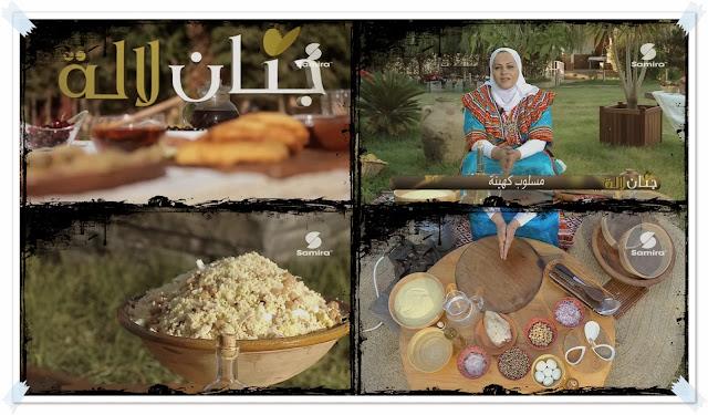 La cuisine alg rienne saksou tassilt couscous kabyle - Samira tv cuisine fares djidi ...