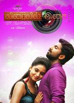 Watch Viraivil Isai (2015) DVDScr Tamil Full Movie Watch Online Free Download