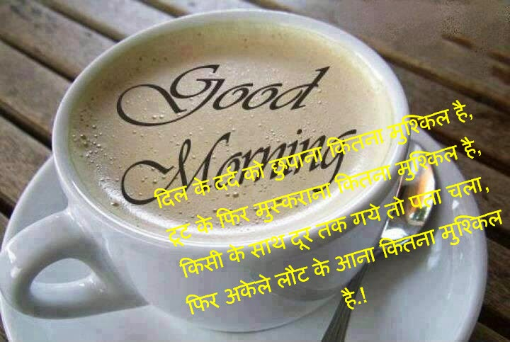 Good Morning Love Sms Marathi : Marathi beautiful good morning sms tattoo design bild