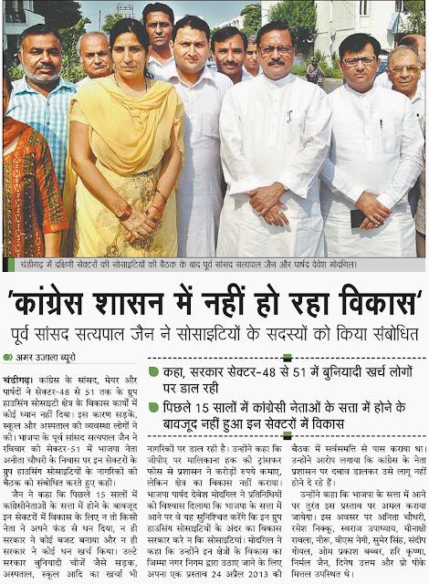 'कांग्रेस शासन में नहीं हो रहा विकास' - पूर्व सांसद सत्य पाल जैन ने सोसाइटियों के सदस्यों को किया संबोधित
