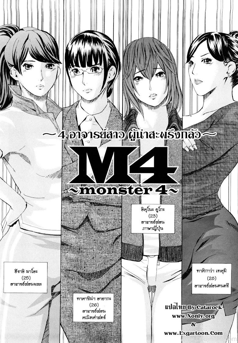 4 อาจารย์สาวผู้น่าสะพรึงกลัว - หน้า 3