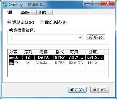 超簡單實用的一鍵系統備份還原,Onekey V8.1.0.314 繁體中文綠色免安裝版!