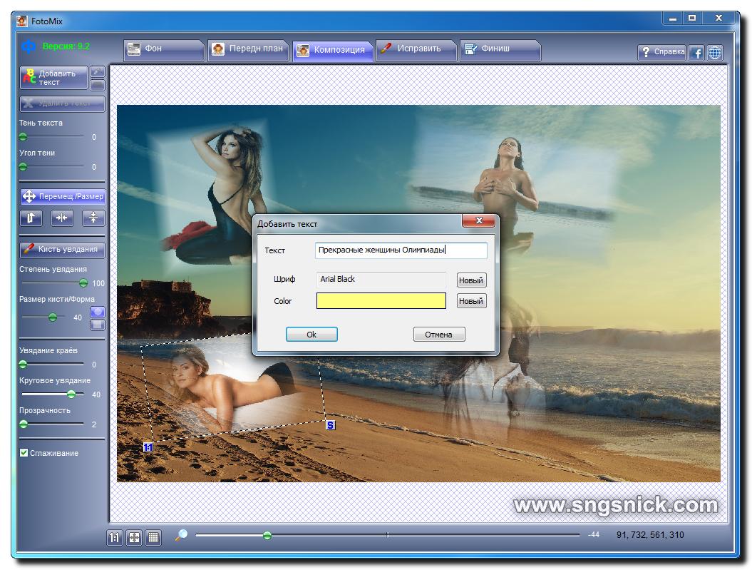 FotoMix 9.2.7. Добавляем текст