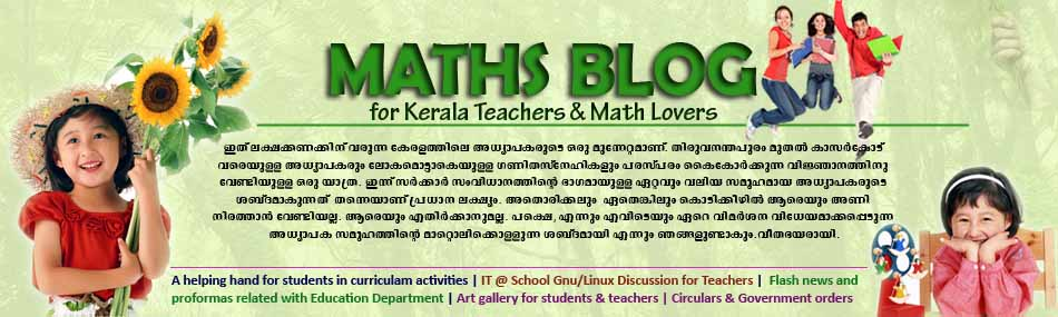 www.mathsblog.in : Maths Blog for High School Teachers & Students