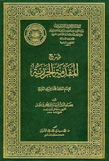 حمل كتاب شرح المقدمة الجزرية - طاش كبرى زاده