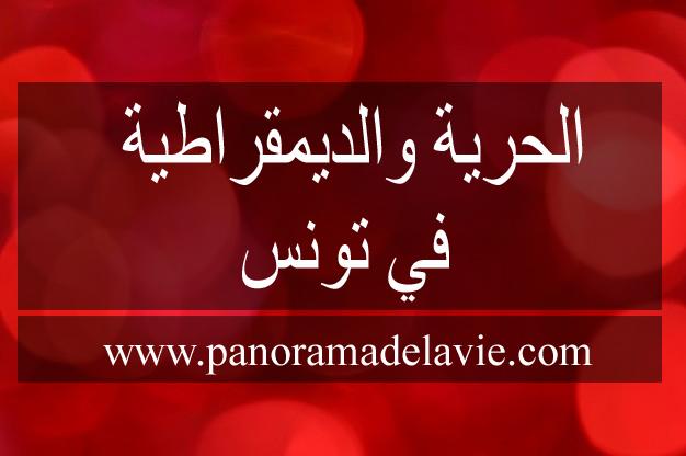 الحرية والديمقراطية في تونس