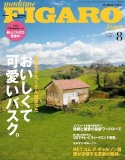 madame FIGARO japon (フィガロ ジャポン) 2017年07月号