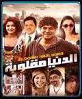 فيلم الدنيا مقلوبة