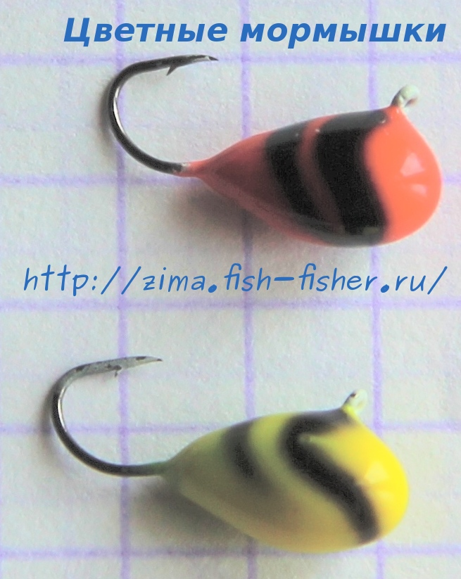 Цветные мормышки для зимней рыбалки