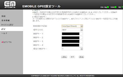 GP02設定
