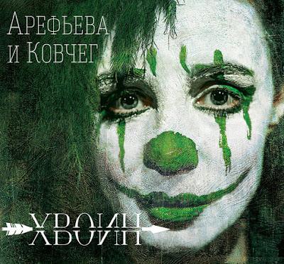 """ОЛЬГА АРЕФЬЕВА и КОВЧЕГ """"Хвоин"""""""