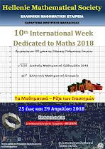 10η Διεθνής Μαθηματική Εβδομάδα 2018
