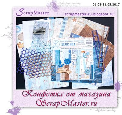 1 июня розыгрыш конфетки от ScrapMaster.ru