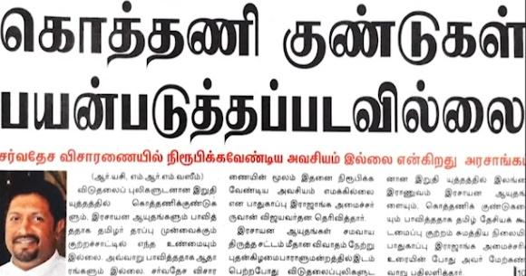 News paper in Sri Lanka : 10-01-2019