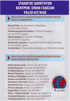 Τα Κέντρα Ξένων Γλωσσών PALSO Μεσολογγίου