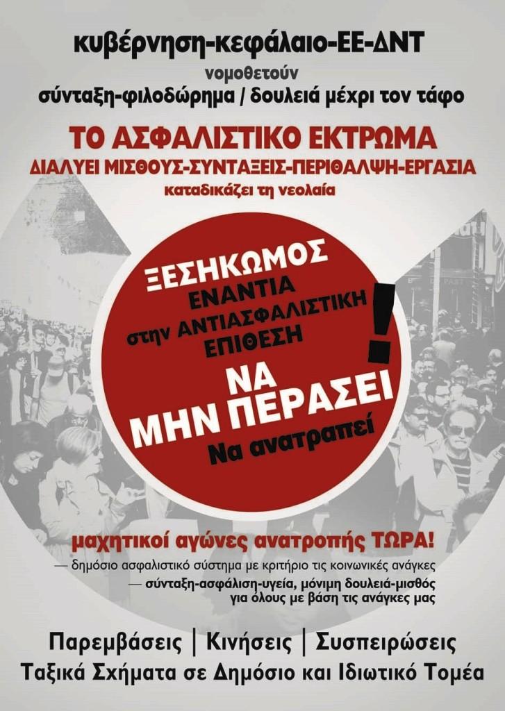 Πανεργατικό Συλλαλητήριο 16.1. ΟΜΟΝΟΙΑ 12:00