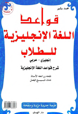 http://www.the-rad1.com/2015/09/pdf-learn-english.html