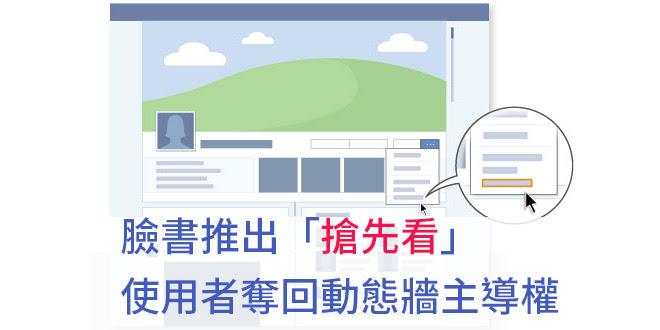 Facebook「搶先看」功能,讓使用者奪回動態牆控制權