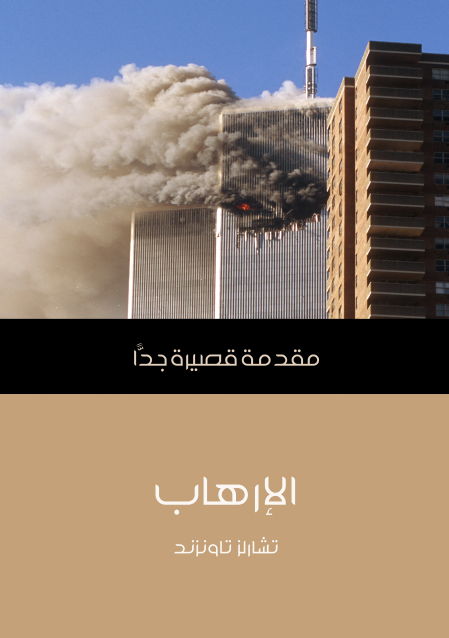الإرهاب: مقدمة قصيرة جدًّا - تشارلز تاونزند pdf