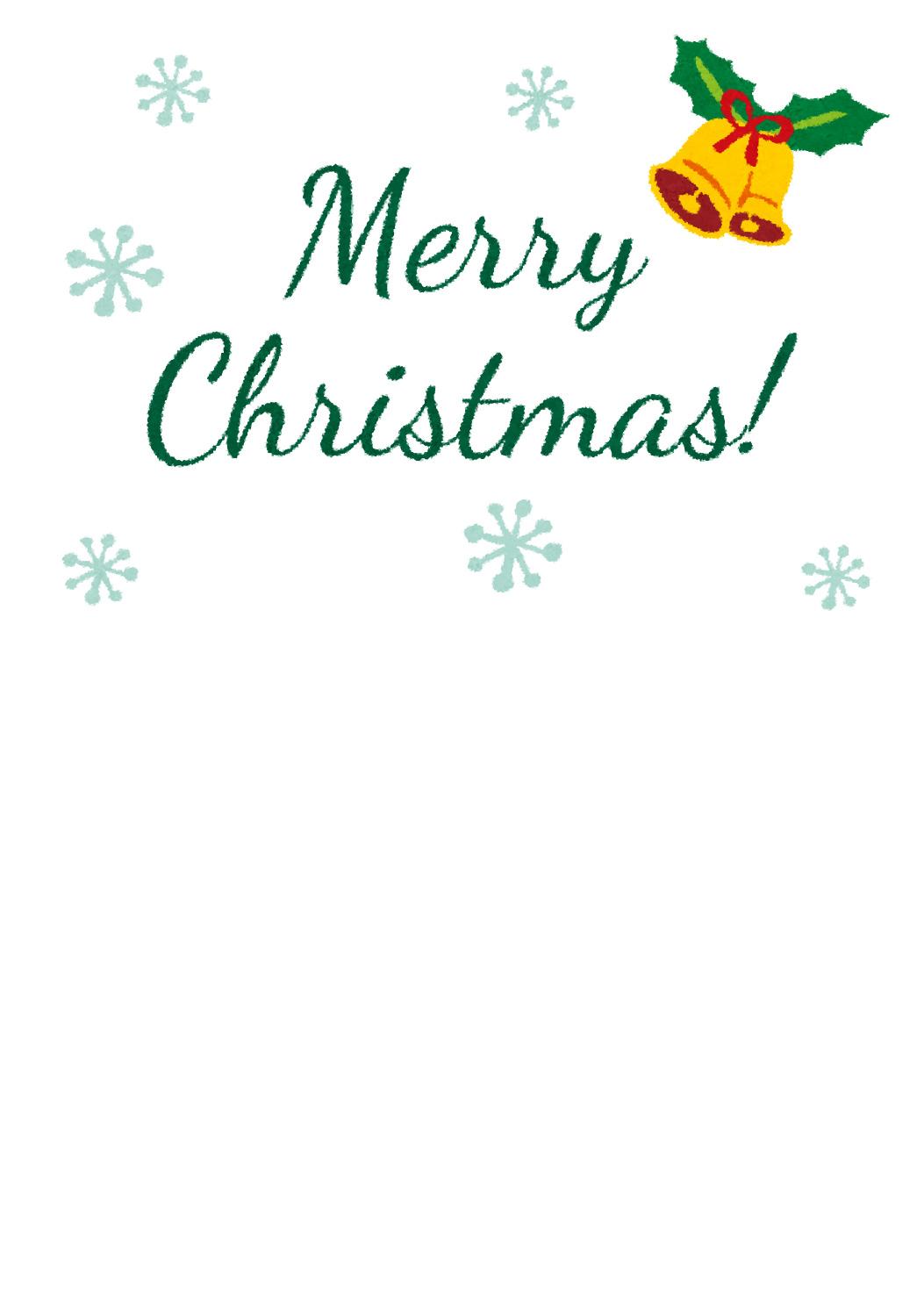 ひらがな 50音表ひらがな : クリスマスベルと、「Merry ...