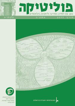 """""""פוליטיקה - כתב עת למדע המדינה וליחסים בינלאומיים"""" גיליון 24, חורף 2015"""