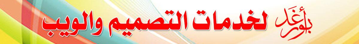 أبو رغد لخدمات التصميم والويب