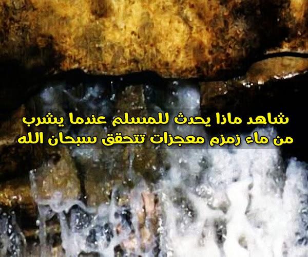 شاهد ماذا يحدث للمسلم عندما يشرب من ماء زمزم معجزات تتحقق سبحان الله