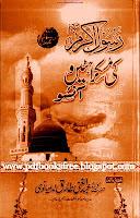 Rasul-e-Akram (s.a.w) Ki Muskurahatain-o-Aansu