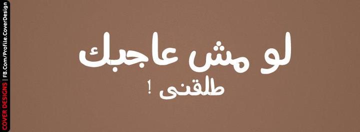 كفر فيس بوك: لو مش عاجبك طلقني