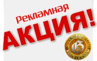 Рекламная кампания GBC Gold Coin