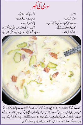 Sooji ki Kheer Urdu Recipe